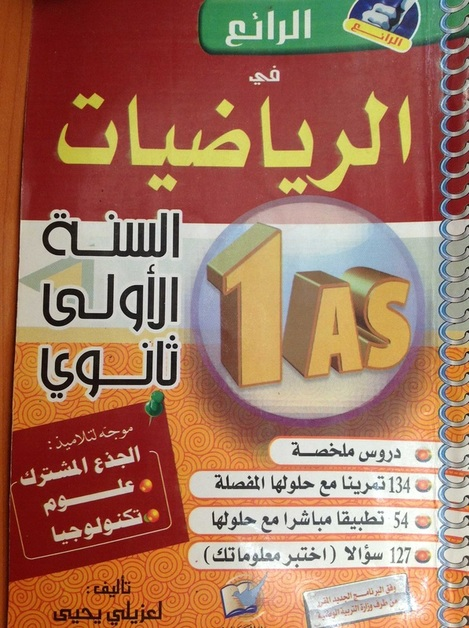 el rafik math 1as